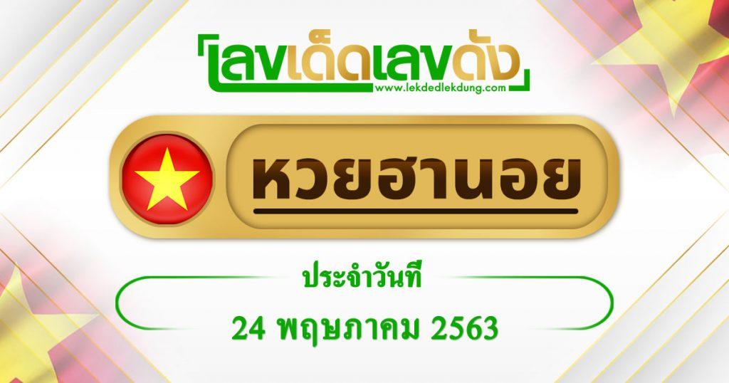 Hanoi Lottery Guidelines -24-5-63