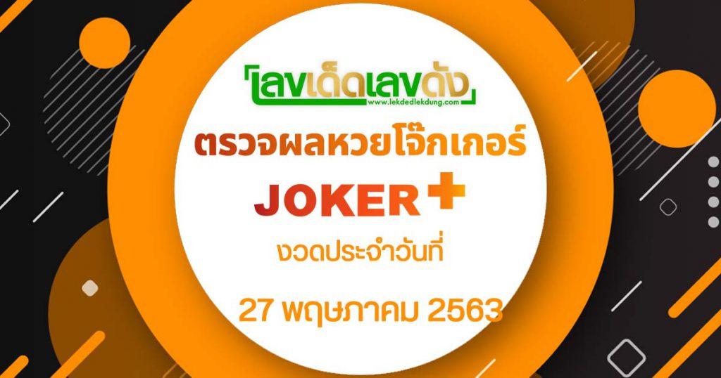 Check the Joker lottery 27/5/63