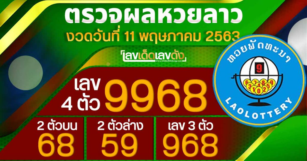 Laos lottery results today 11/5/63