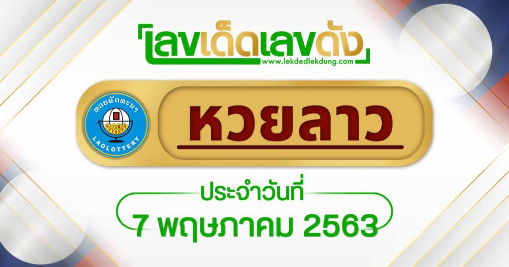 Front cover of Laos lottery,07-05-63