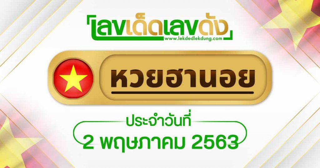 Hanoi Lottery Guidelines 02.05.2563