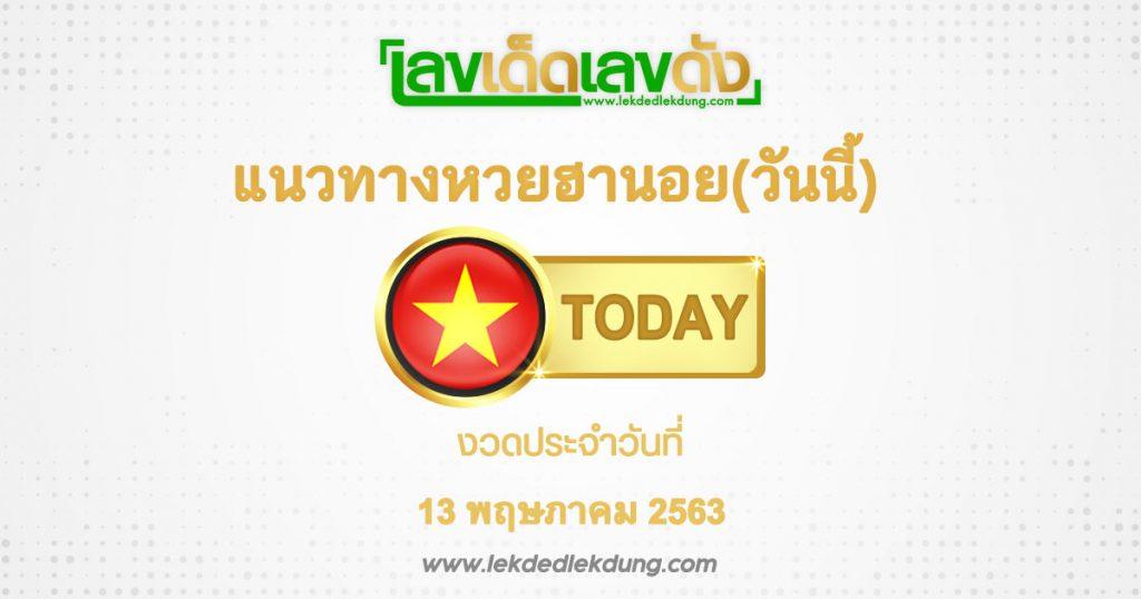 Hanoi Lottery Guidelines