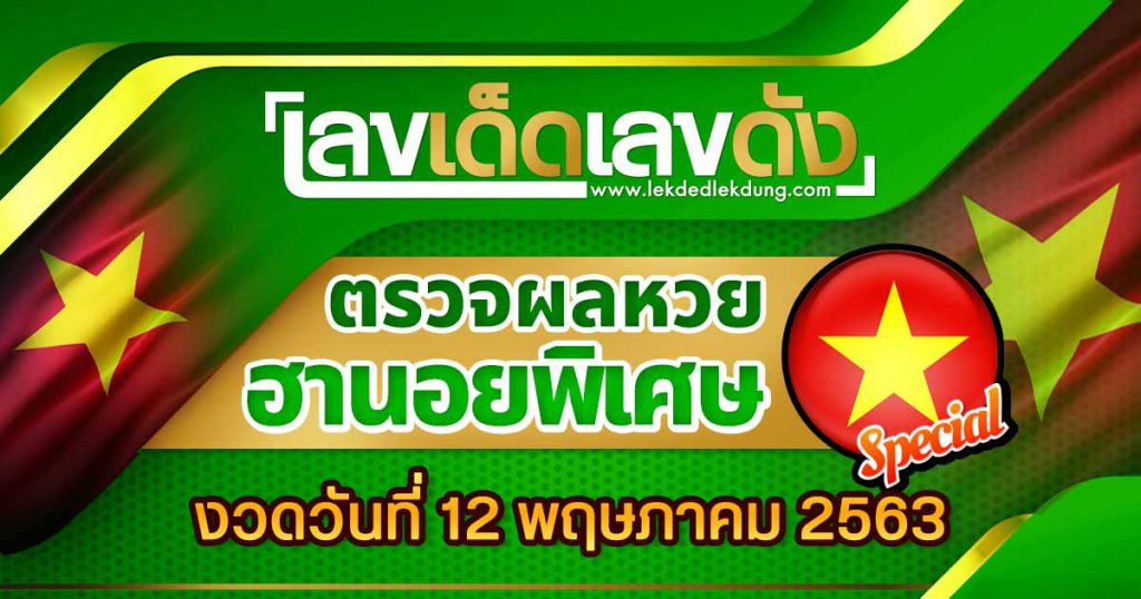 Hanoi Lottery Results (Special) Today 12.5.2563