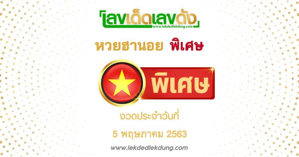 Hanoi Lottery Special 5-5-63