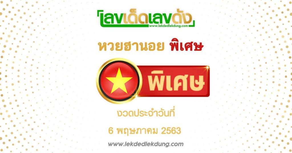 Hanoi Lottery Special 5-5-63.