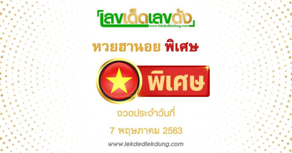 Hanoi Lottery Special 7-5-63