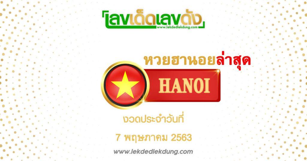 Hanoi Lottery latest 7-5-63