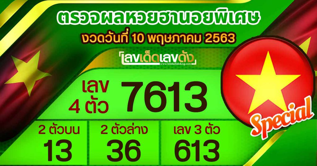 Hanoi Lottery results today special 10/05/63