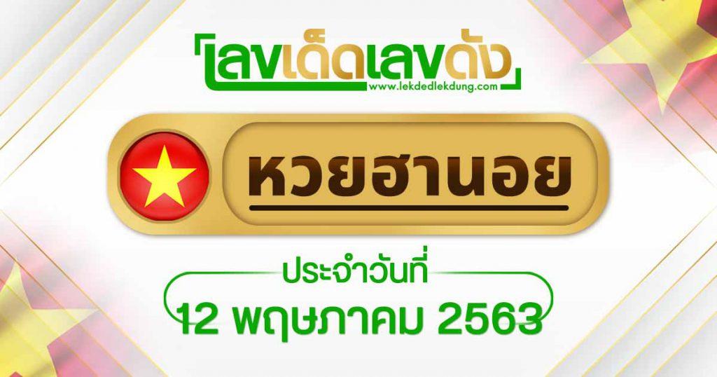Hanoi Lottery today 12-05-2563