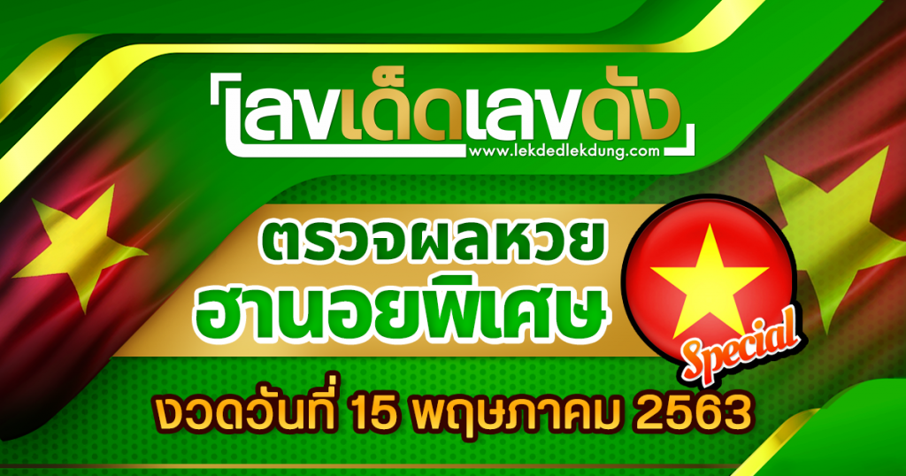Hanoi Special Lottery Results 15/5/63