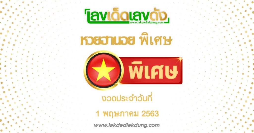 Hanoi VIP lottery guidelines 1-5-63