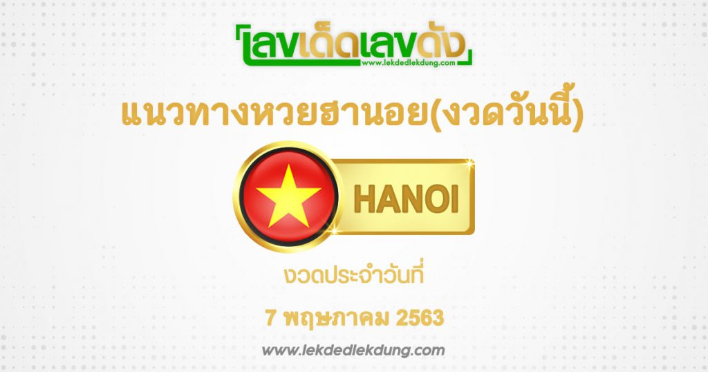 Hanoi lottery guidelines for today.