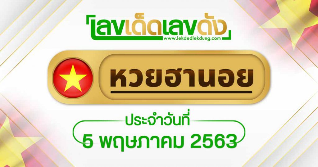 Hanoi lottery guidelines today 05-05-63