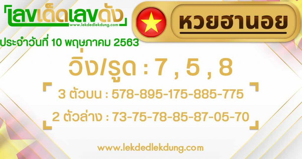 Hanoi lottery guidelines today 11-5-2563