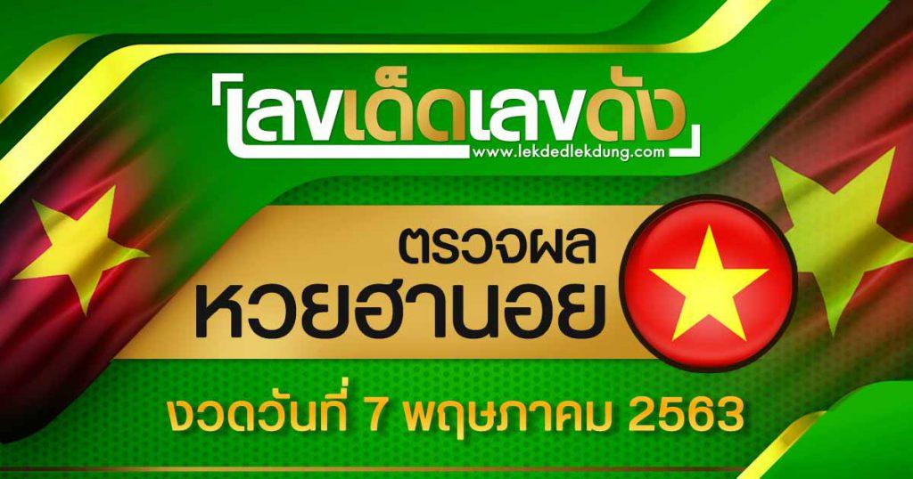 Hanoi lottery results today 7.05.63