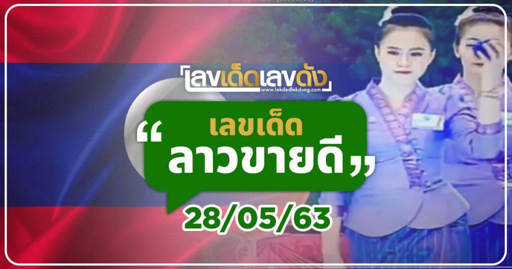 Laos lottery best seller 28/5/63