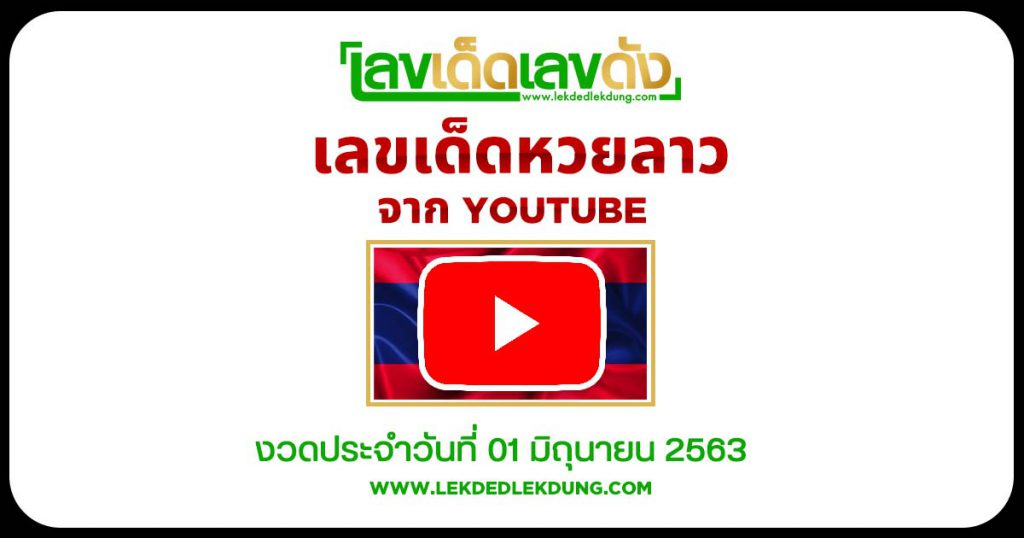 Laos lottery from youtube 1/6/63
