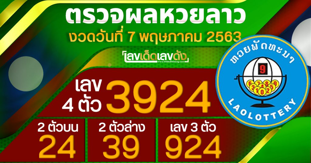 Laos lottery results today 07/05/63
