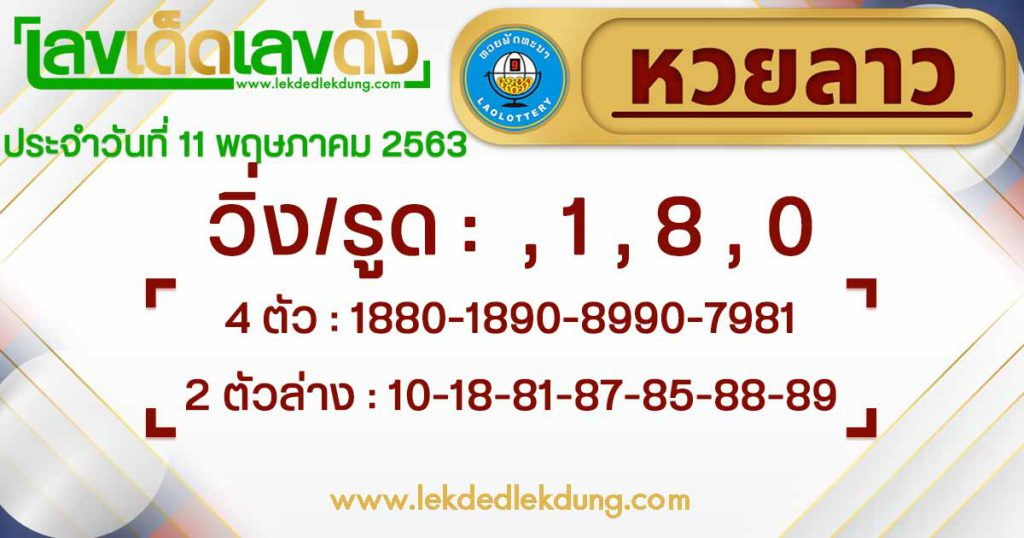 Laos lottery today 11-5-63