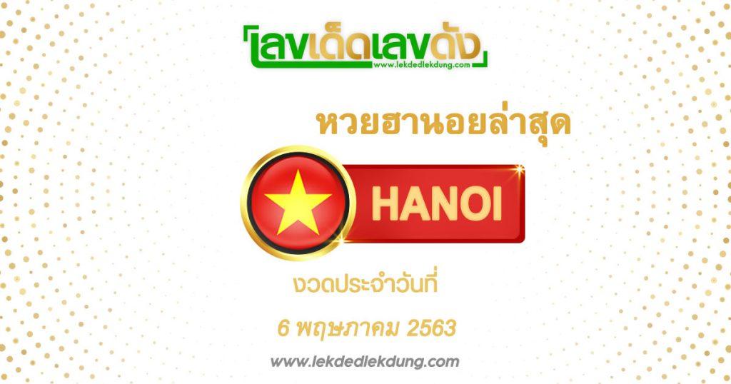 Latest Hanoi Lottery 6-5-63