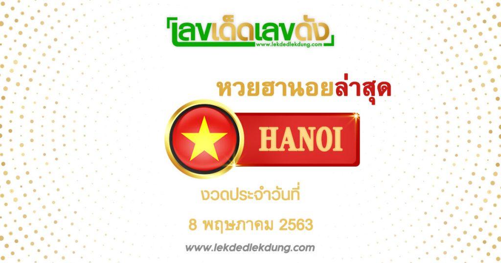 Latest Hanoi Lottery 8-5-63