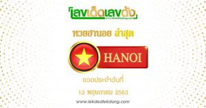 Latest Hanoi Lottery.