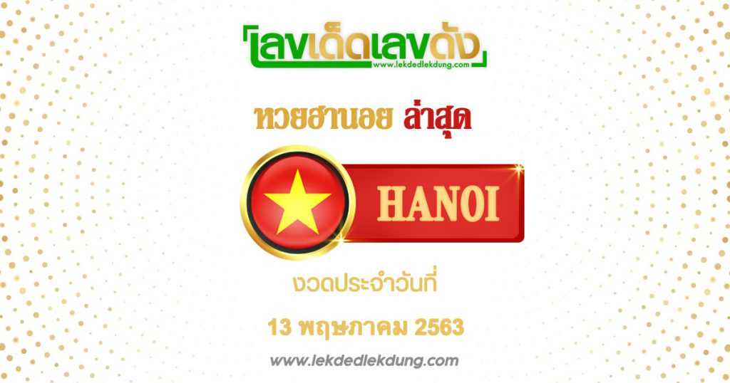 Latest Hanoi Lottery 13-5-63