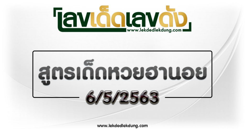 Lucky number for Hanoi lottery 6-5-63