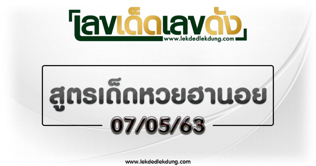 Lucky number for Hanoi lottery.