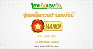 Lucky numbers for Hanoi lottery. Hanoi lottery ticket guidelines.