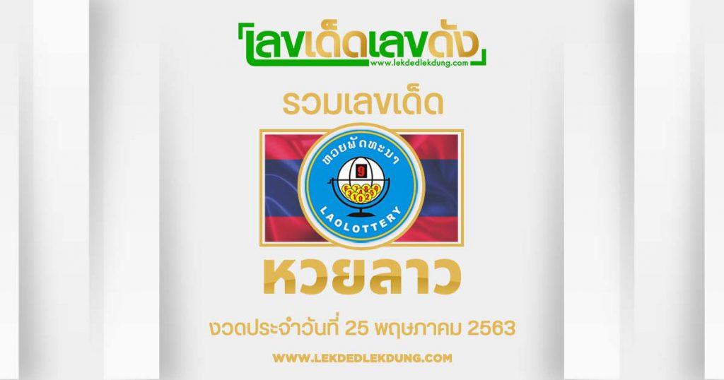 Best Laos Lottery 25/5/63
