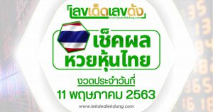 Thai stock market lottery results