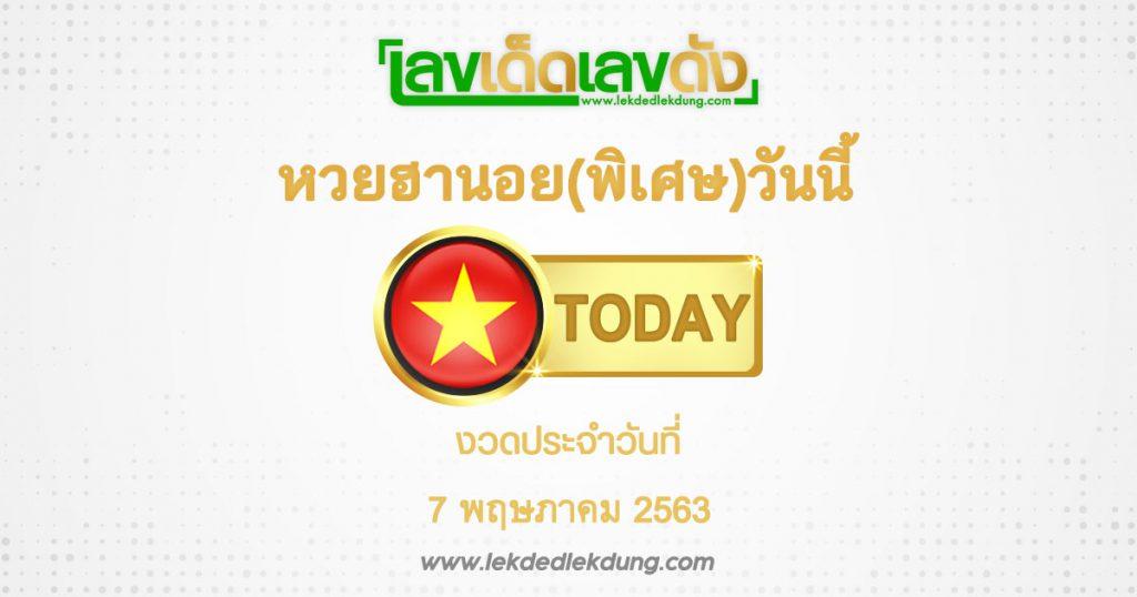 Today's Hanoi Lottery 7-5-63