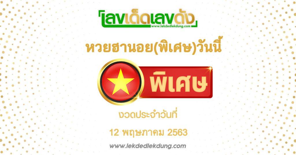 Today's Hanoi Lottery Special