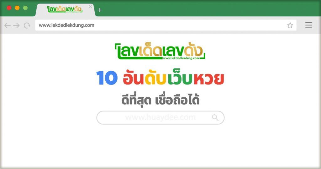 Top 10 best lottery websites