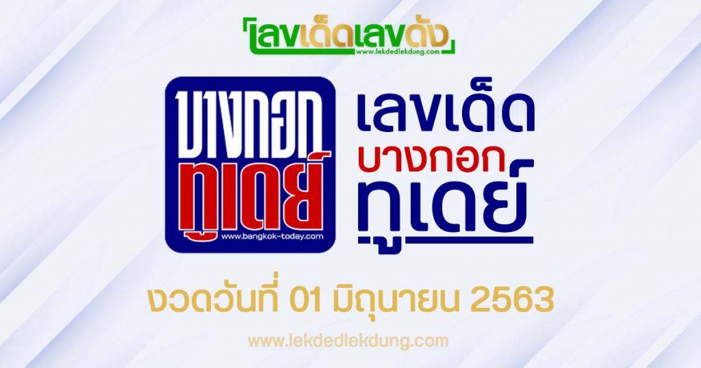 bangkok today lucky number 1/6/63