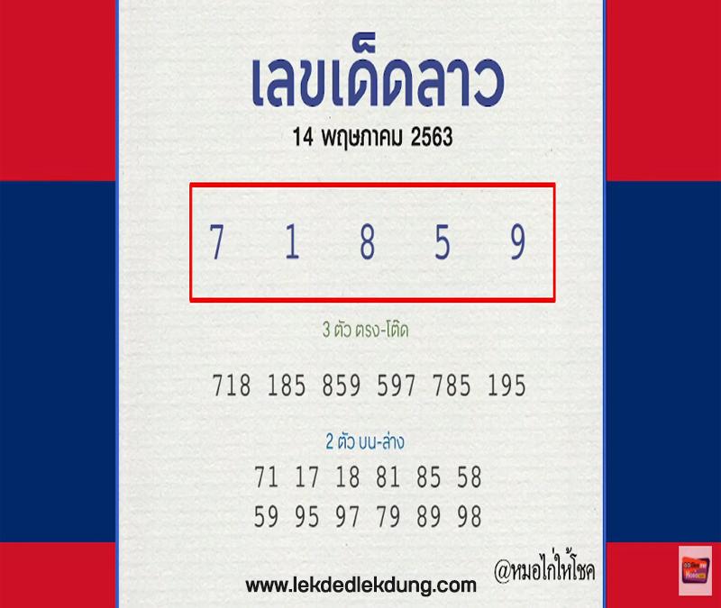 laos lottery best seller 14/5/63