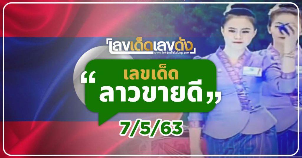 laos lottery best seller 7/5/63