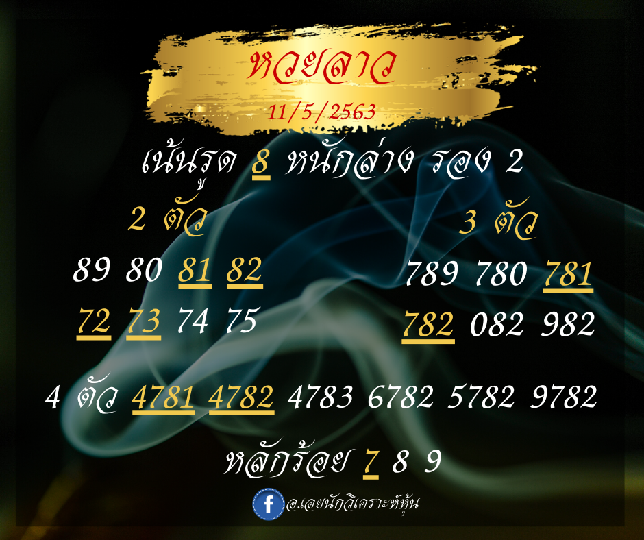 laos lucky number 11/5/63