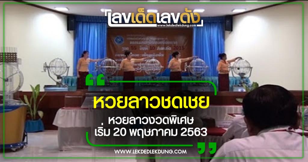 special Laos lottory