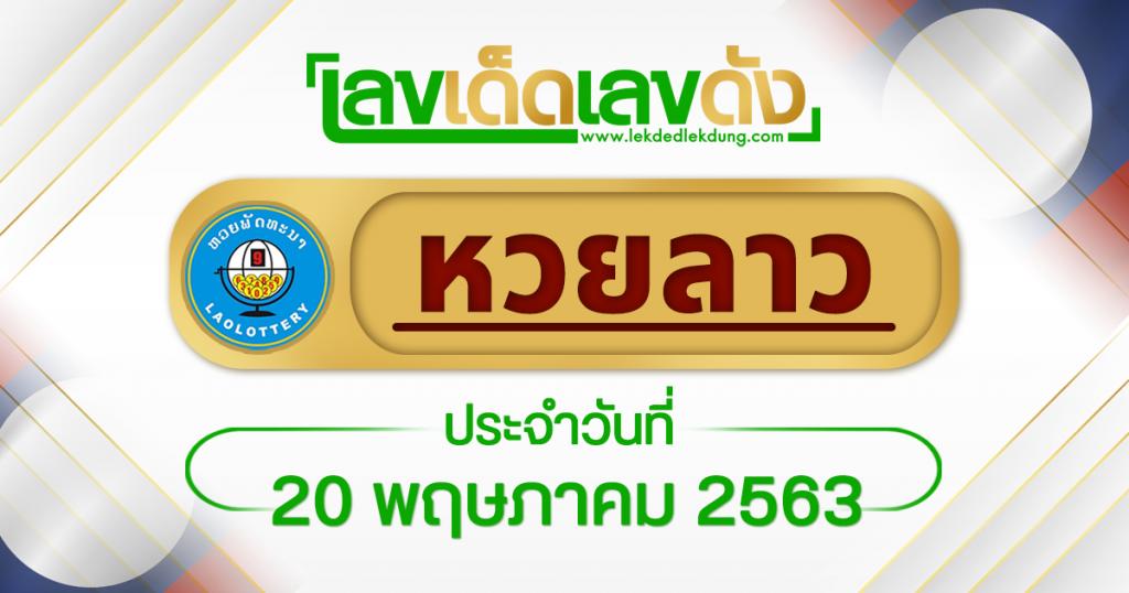 special Laos lottory 20/5/63