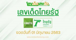 thairath lucky number 1/6/63