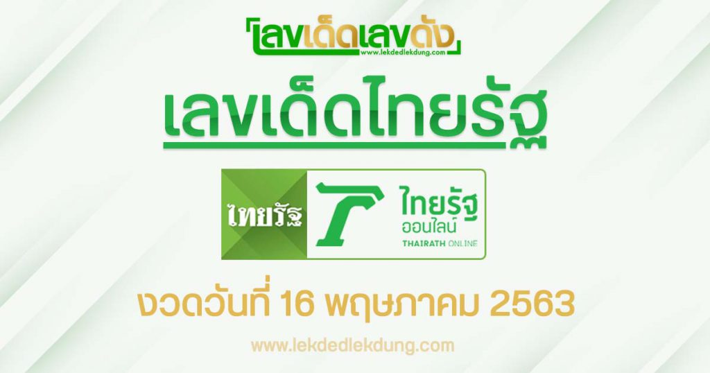 thairath lucky number 16/3/63