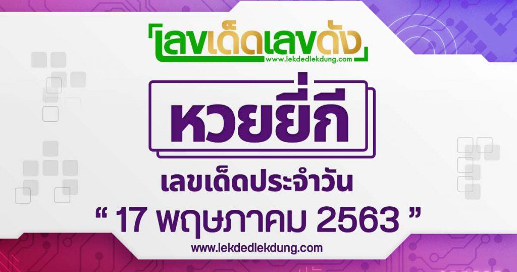 Lottery Yi Ki 17/5/63