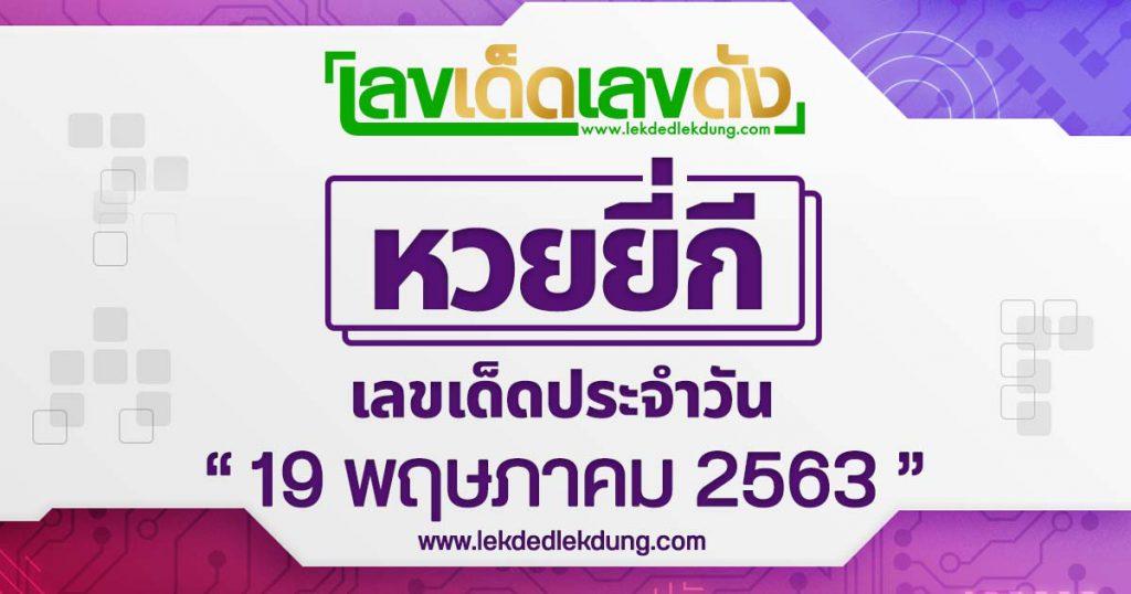 Lottery Yi Ki 19/5/63