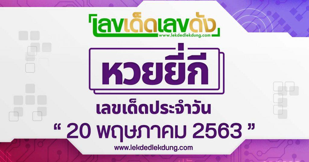 Lottery Yi Ki Date 20/5/63