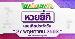 Lottery Yi Ki 27/5/63