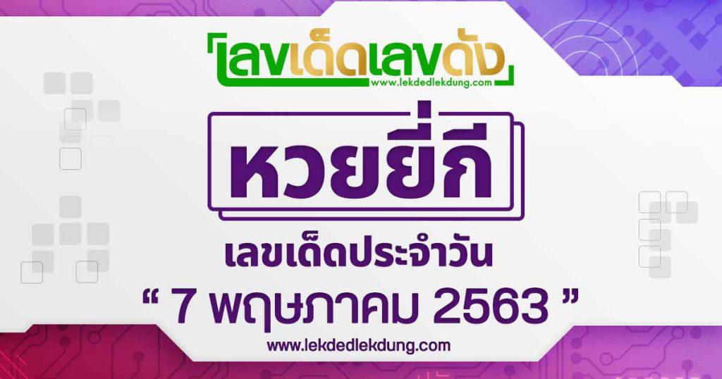 Lottery Yi Ki 7/5/63