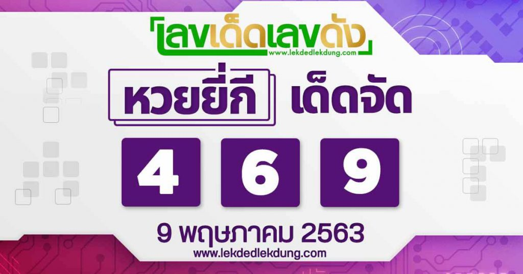 Lottery Yi Ki 9/5/63