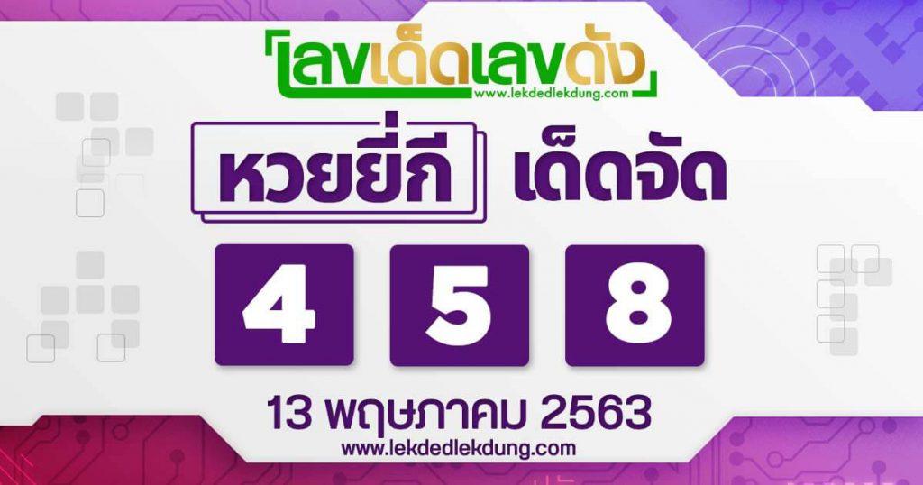 Lottery Yi Ki 12/5/63